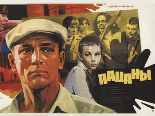 Категория постеров и плакатов Советские фильмы