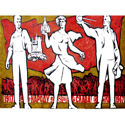 Народу Слава! 1917 - 1967