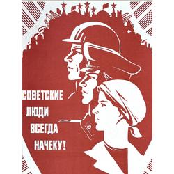 Советские Люди Всегда Начеку!