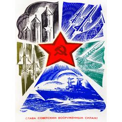 USSR | СССР