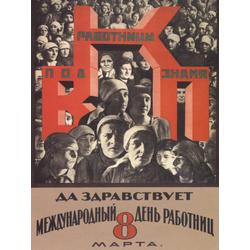 Международный День Работниц - 8 марта