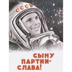 Gagarin Yuri | Сыну Партии - Слава!