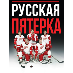 Red Wings | Русская пятерка