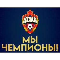 CSKA | ЦСКА - Мы Чемпионы!