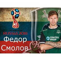 Krasnodar FC   Краснодар - Федор Смолов