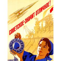 Советское - значит отличное!