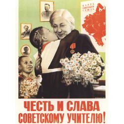 Честь и слава советскому учителю