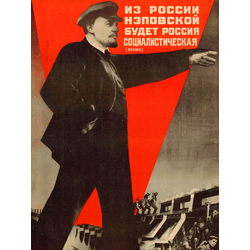 Из России нэповской в Россию Социалистическую