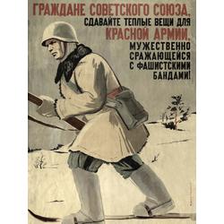 Сдавайте тёплые вещи для Красной Армии