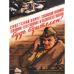 Советский воин! Будь бдителен!