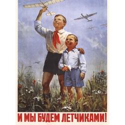 И мы будем летчиками!