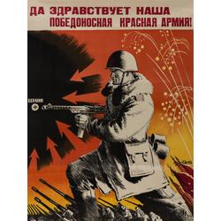 Да здравствует наша победоносная красная армия
