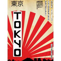 Japanese | Японский