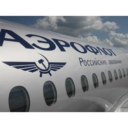 Plane | Самолет | Аэрофлот