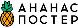 «Ананас Постер» — Интернет-магазин плакатов и постеров