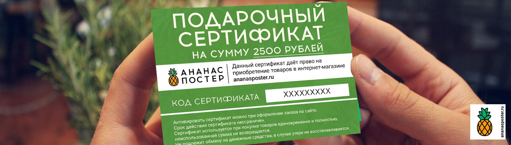 Подарочные сертификаты магазина Ананас Постер