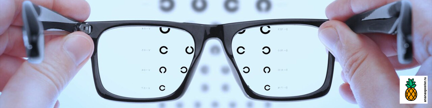 Постеры (плакаты) на тему оптика (очки)