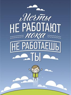 Постер (плакат) Motivation | Мечты Не Работают, Пока Не Работаешь Ты