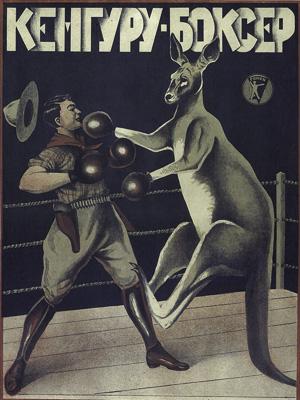 Постер (плакат) Кенгуру Боксер