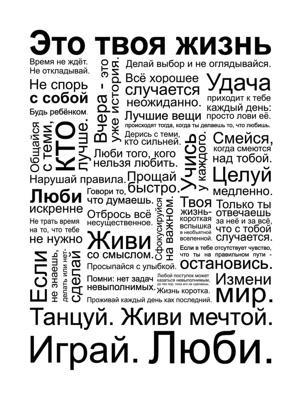 Постер (плакат) Motivation | Это твоя Жизнь
